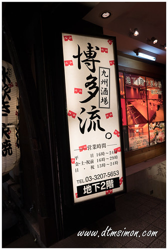 九州酒場博多流02