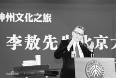 【视频】李敖2005神州文化之旅演讲回顾