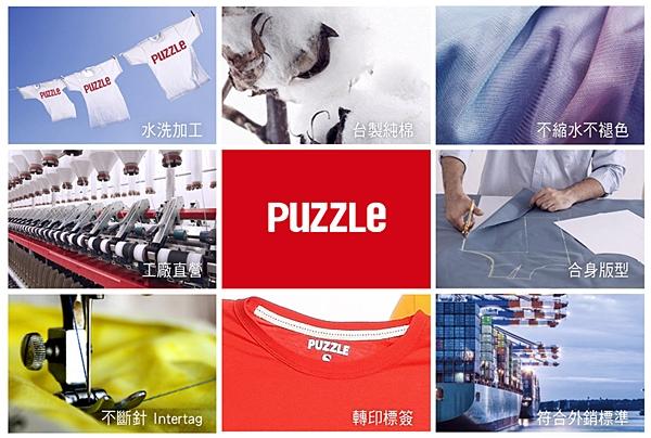 puzzle 衣服特色介紹