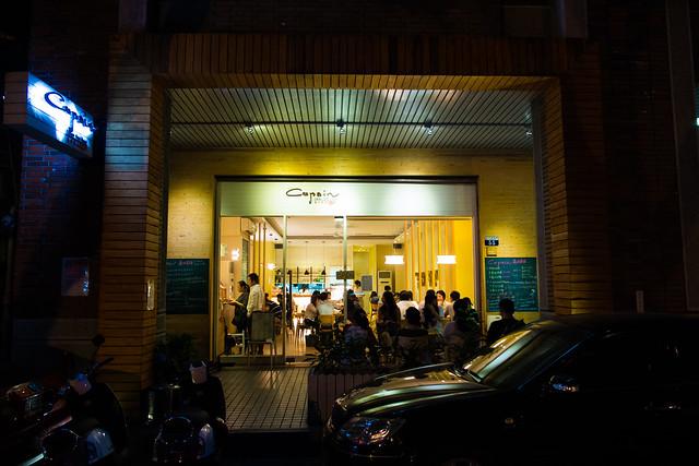 [台中 西屯]–日本來的義大利麵–Copain Italian Fine Food 義式廚房