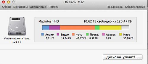 Снимок экрана 2013-09-08 в 13.19.18