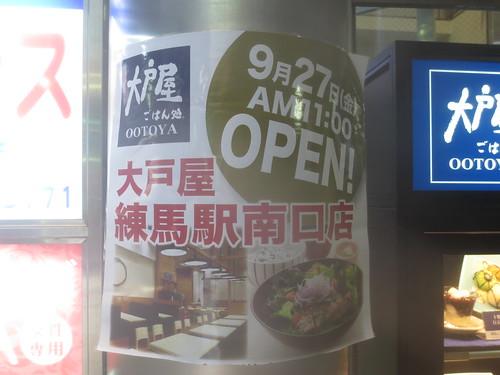 大戸屋練馬駅南口店(練馬)