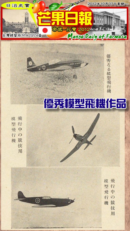 131007 芒果日報--日治史實--模型飛機競技賽,日治時代就風行02