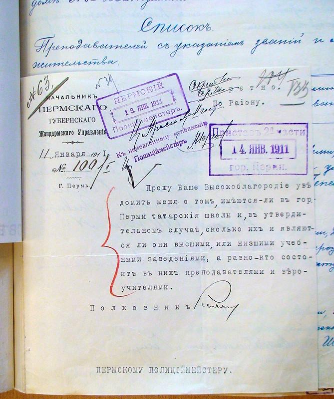 DSC02833  Татарские школы г.Перми 1911