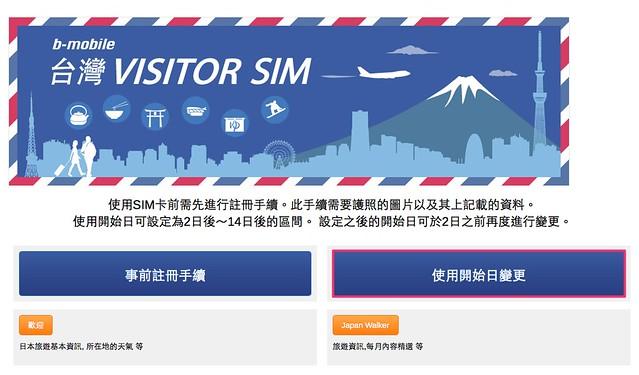 事前註冊手續___台灣VISITOR_SIM-2