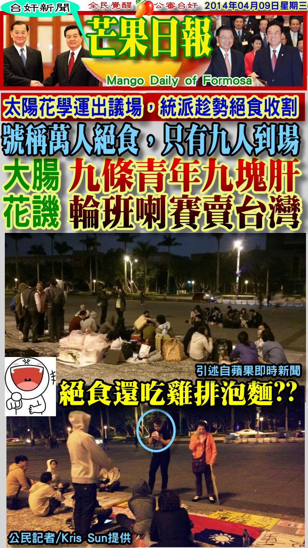 140409芒果日報-台奸新聞--九條青年九塊肝,輪班喇賽賣台灣
