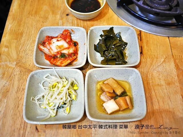 韓屋鄉 台中太平 韓式料理 菜單 6