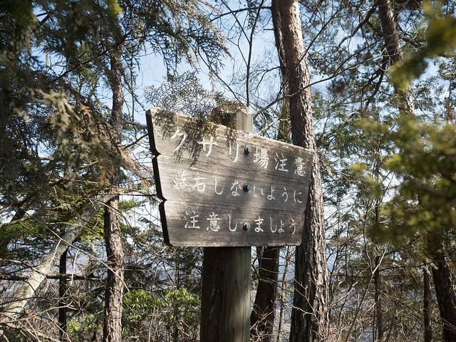 20170312-四阿屋山-0242.jpg