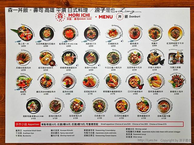 森一丼飯。壽司 高雄 平價 日式料理 2