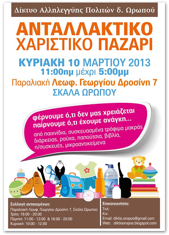 PazariOropou-Poster