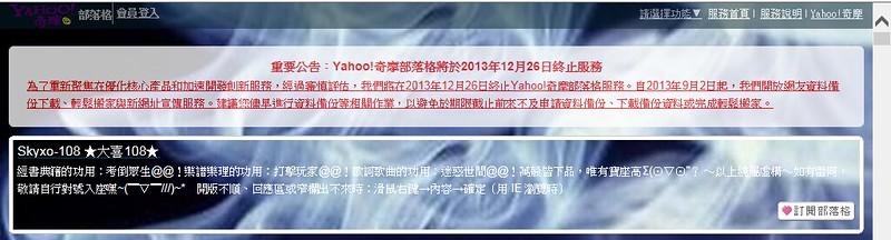 Skyxo-108 ★大喜108★/Yahoo!奇摩部落格/橫幅/IE