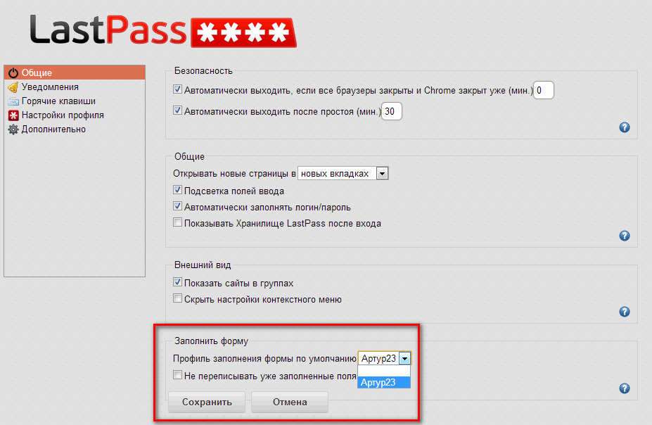 lastpass-settings-3