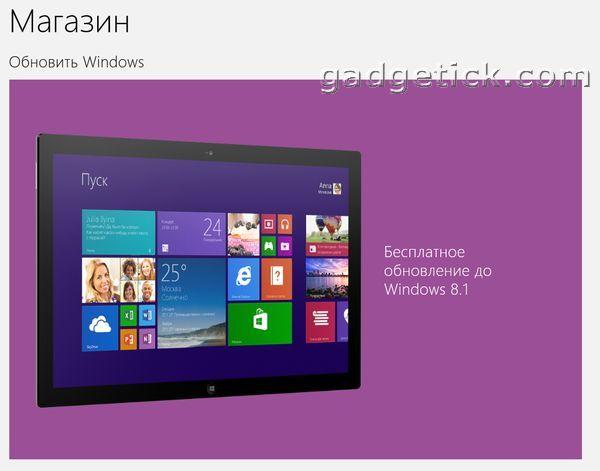 Как обновить Windows 8.1