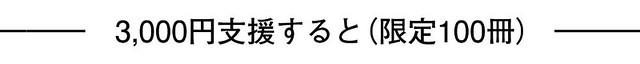 CF3000円バナー