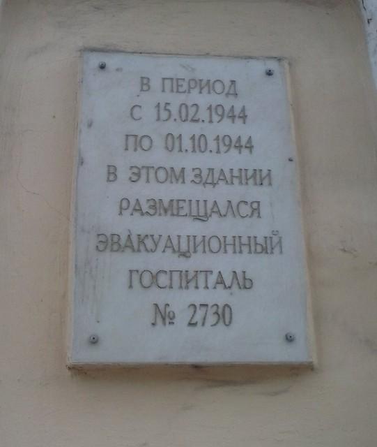 Photo of White plaque № 29914
