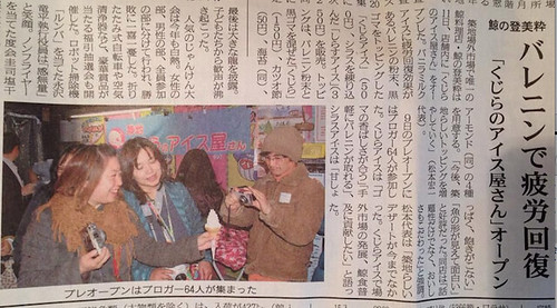 Photo:みなと新聞さんのクリップ By:logtaka