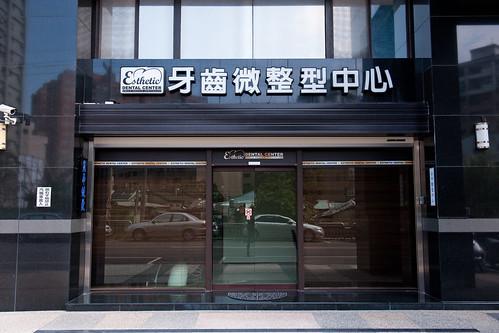 權泓牙醫診所_大門2