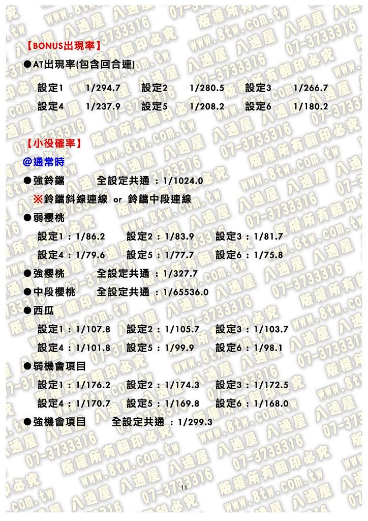 S0133龍虎之拳 中文版攻略_Page_12