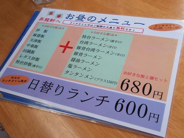 2014.2.9 昇竜軒