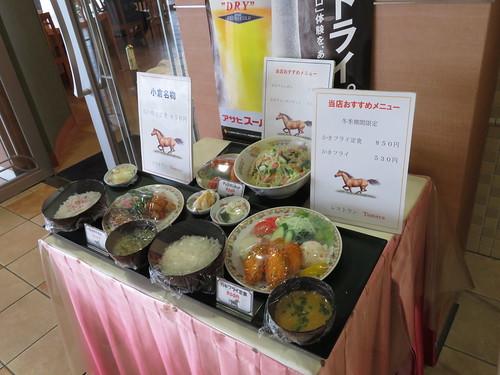 小倉競馬場のレストラン玉屋のオススメメニュー