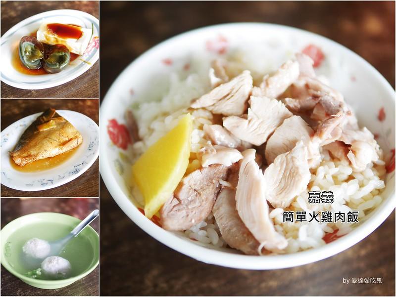 嘉義簡單火雞肉飯 (12)