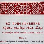 Повечерие с чтением Великого канона прп. Андрея Критского в Свято-Успенском кафедральном соборе Новороссийска