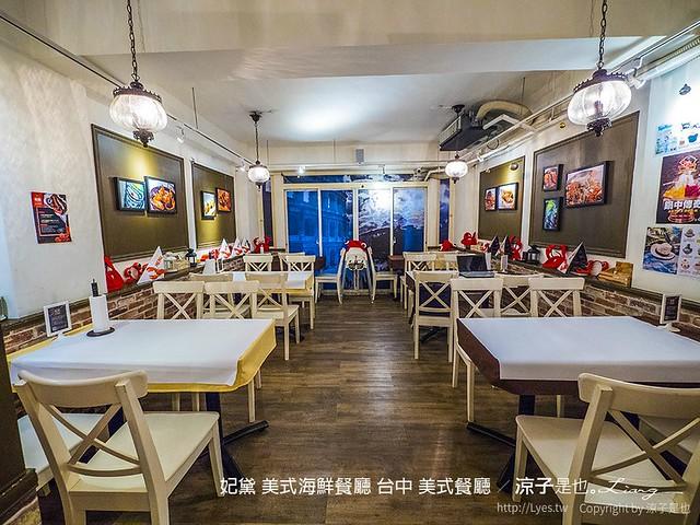 妃黛 美式海鮮餐廳 台中 美式餐廳 5