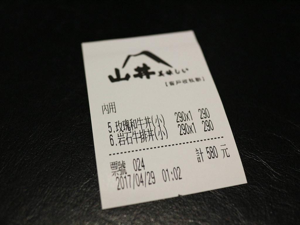 山丼西門店 (3)