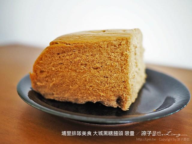 大城黑糖饅頭