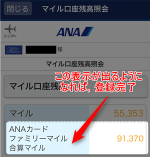 170409 ANAカードファミリーマイル合算マイル