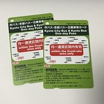 Kyoto City Bus & Kyoto Bus One-Day Pass