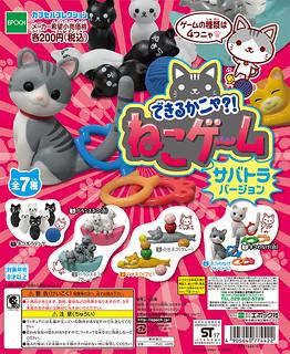 EPOCH 療癒又十分有趣的「貓咪遊戲組」大人氣再登場!!できるかニャ?!ねこゲーム サバトラバージョン