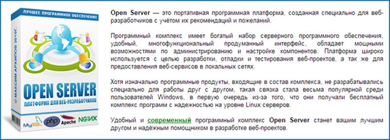 Open-Server.ru
