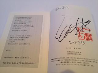 二村ヒトシさんサイン本