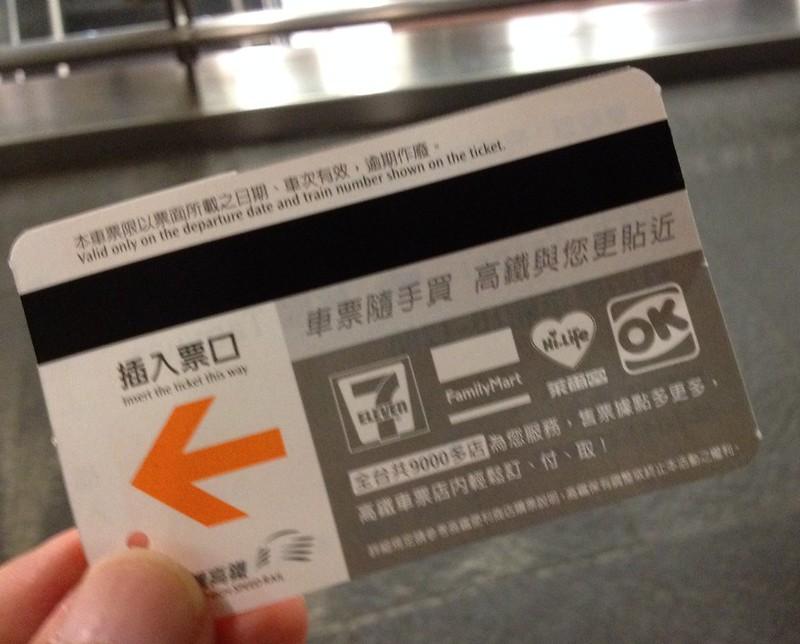 切符裏面 by haruhiko_iyota