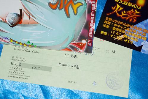 在入場收據上收集了姓名連同身份證全號碼...