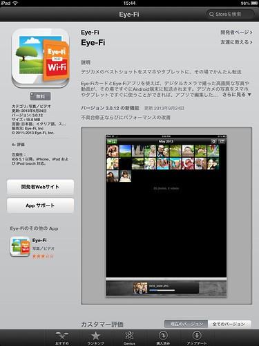 Eye-Fi Mobiアプリ