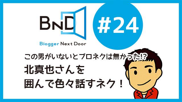 bnd24-kokuchi-eyecatch-640