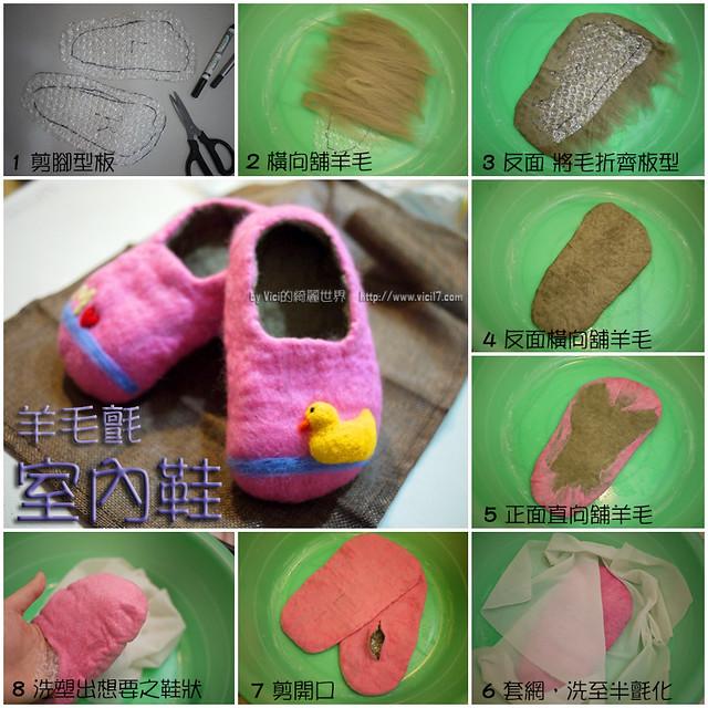 1218羊毛氈室內鞋圖0002-2