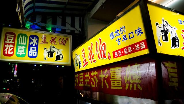 [新北板橋]–宵夜最佳伴侶–大仁街豆花伯