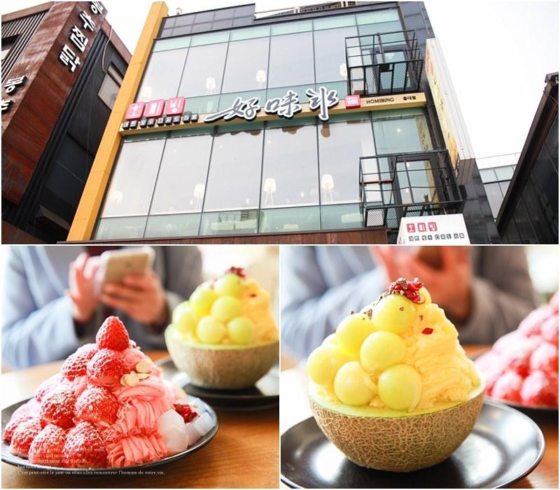 page-好味冰