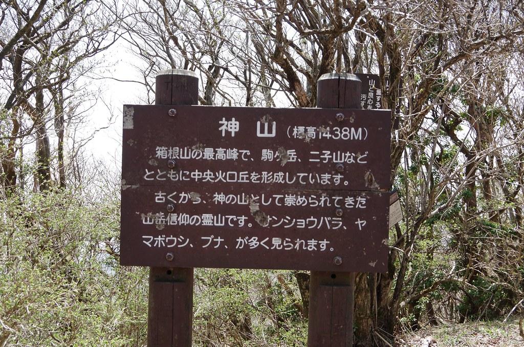 20140504_Mt.Hakone-komagatake 009