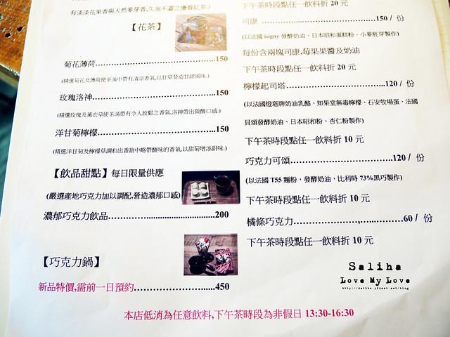 台北大學對面不限時咖啡館下午茶推薦Joco latte菜單menu (4)