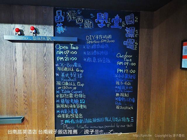 台南晶英酒店 台南親子飯店推薦 37