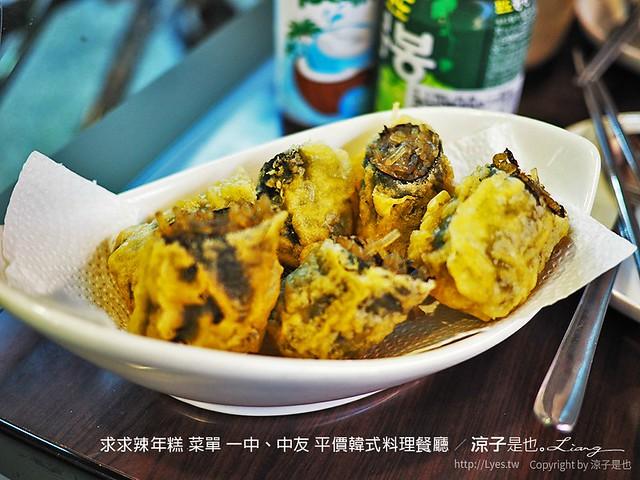 求求辣年糕 菜單 一中、中友 平價韓式料理餐廳 9