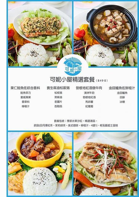 可妮小屋菜單-2
