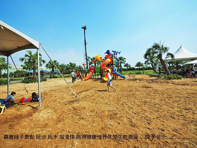 嘉義親子景點 玩沙 玩水 溜滑梯 諾得健康世界休閒生態園區 9