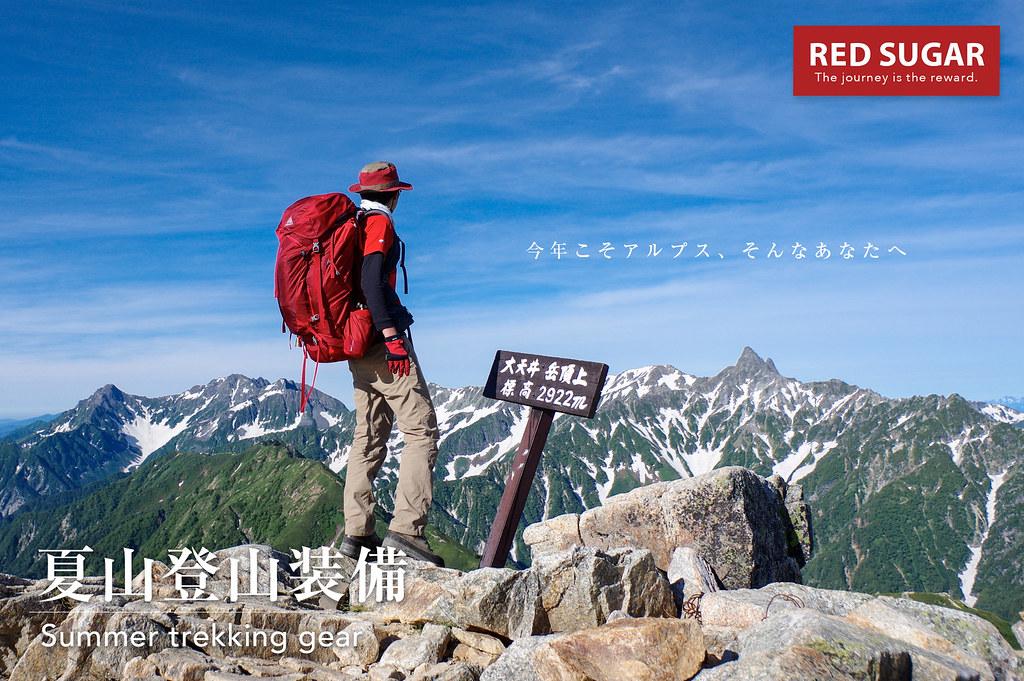 夏山登山装備