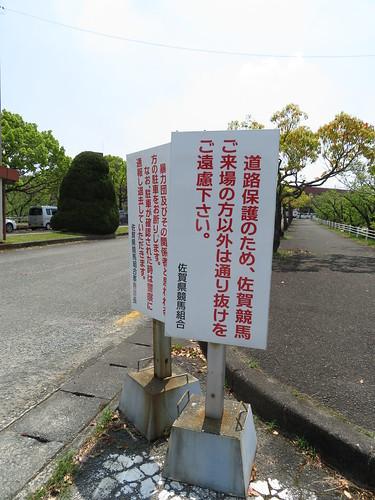 佐賀競馬場の道路通り抜けについて