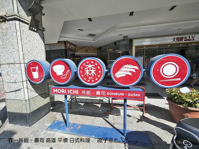 森一丼飯。壽司 高雄 平價 日式料理 47